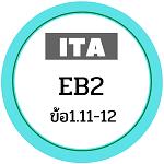 ITA EB2 ข้อ1.11-1.12