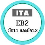 การดำเนินการเผยแพร่กระบวนการ ITA EB2 ข้อ1.1และข้อ1.13